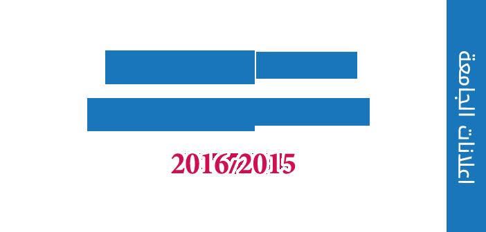 مسابقات الدكتوراه ل.م.د جامعة سعيدة 2016/2015