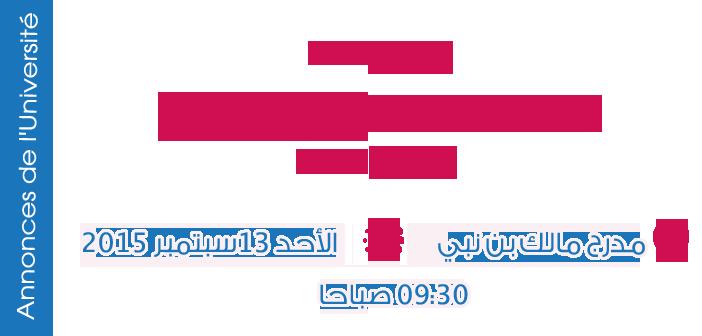 يوم اعلامي ولقاء بمناسبة الدخول الجامعي 2016/2015