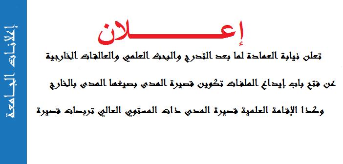إستشارة لتأمين الممتلكات و العقارات لجامعة سعيدة