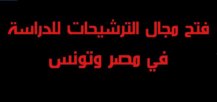 فتح مجال الترشيحات للدراسة في تونس ومصر