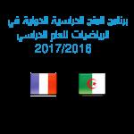 برنامج المنح الدراسية الدولية في الرياضيات للعام الدراسي 2016-2017