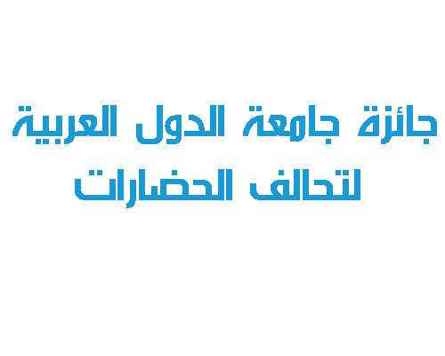 جائزة جامعة  الدول العربية لتحالف الحضارات