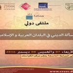 ملتقى دولي مسألة الديني في البلدان العربية والإسلامية