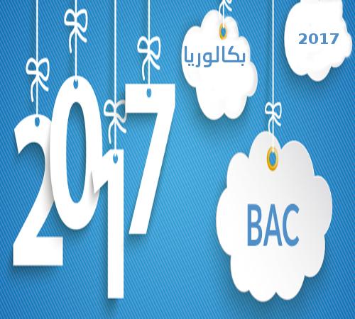 رزنامة التسجيلات الأولية وإعادة التحويلات و التسجيلات النهائية لحاملي شهادة البكالوريا 2017-2018