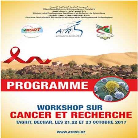 ورشة عمل حول السرطان والبحوث