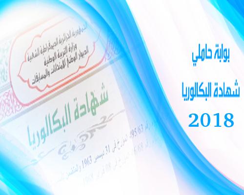 بوابة حاملي شهادة البكالوريا  2018