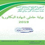 بوابة حاملي شهادة البكالوريا 2019