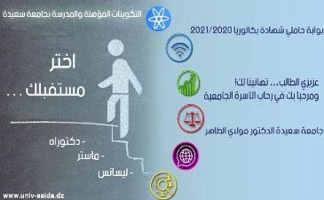 بوابة حاملي شهادة بكالوريا 2020