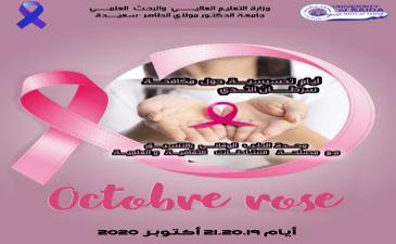 أيام تحسيسية حول مكافحة  سرطان  الثدي في 19،20،21 أكتوبر 2020