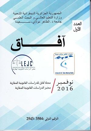 العدد الأول من مجلة آفـــــاق للدراسات القانونية المقارنة — نوفمبر 2016