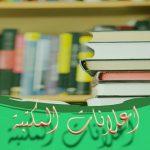 إعلان هام من أمانة المكتبة بالكلية إلى الطلبة الذين لم يقوموا بإرجاع الكتب في الأجال المحددة