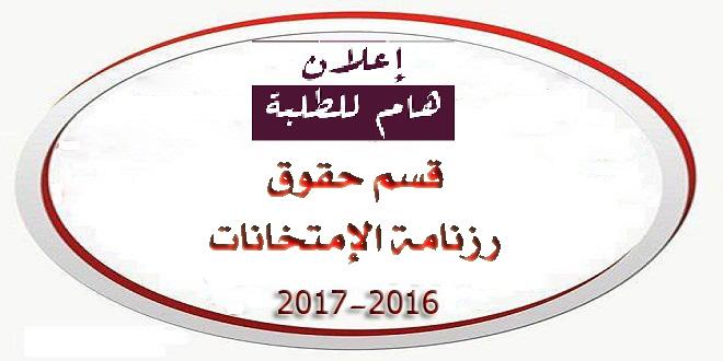 رزنامة الإمتحان الإستثنائي قسم حقوق بكل المستويات و التخصصات