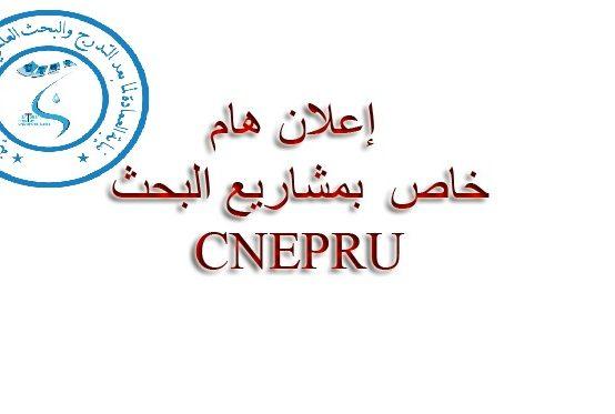 إعلان خاص بمشاريع البحث (cnepru)