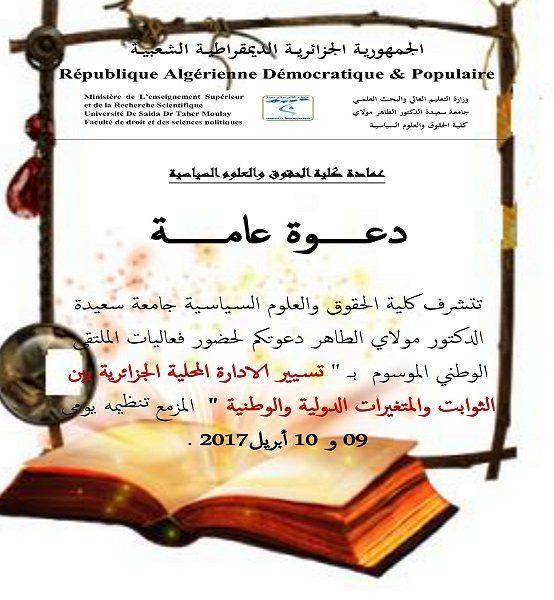 الملتقى الوطني العاشر حول تسيير الإدارة المحلية الجزائرية بين الثوابت و المتغيرات الدولية و الوطنية
