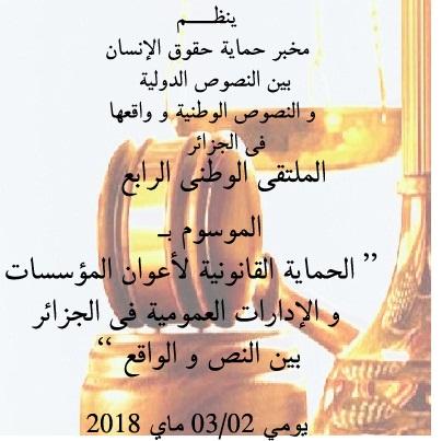إعلان عن تنظيم الملتقى الوطني الرابع لمخبر حماية حقوق الإنسان الموسوم بـ الحماية القانونية لأعوان المؤسسات و الإدارات العمومية في الجزائر بين النص و الواقع ، يومي 03/02 ماي 2018