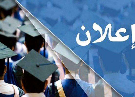 إعلان هام جدا خاص بفتح باب الترشح و التسجيل في الماستر 1 للسنة الجامعية : 2019-2020