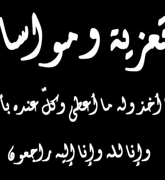 تعزيــــــة