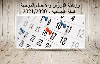 رزنامة الدروس والأعمال الموجهة السداسي الثاني من السنة الجامعية : 2021/2020