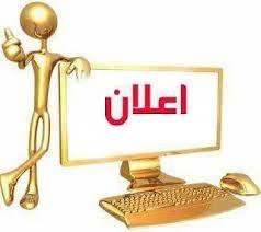 اعلان عن فتح الارضية الوطنية للتسجيل في امتحان مسابقة الدكتوراه لسنة 2019-2020