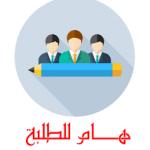 اعلان الى الطلبة فيما يخص الالتحاق بمقاعد الدراسة