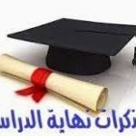 مواضيع مذكرات تخرج طلبة الماستر بقسم العلوم المالية و المحاسبية للموسم الجامعي 2018-2019