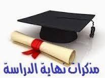 اعلان الى طلبة قسم العلوم التجارية فيما يخص مناقشة مذكرة التخرج