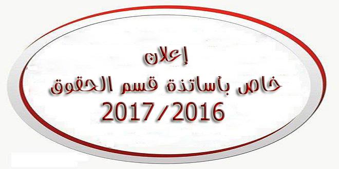 إعلان هام : رئيس قسم الحقوق 2016-2017