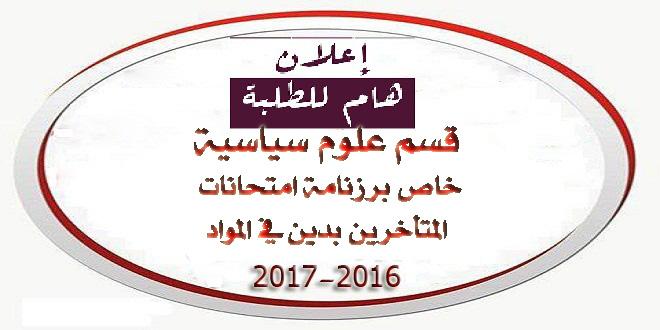 رزنامة الإمتحانات قسم علوم سياسية للطلبة المتنقلين بدين 2016-2017
