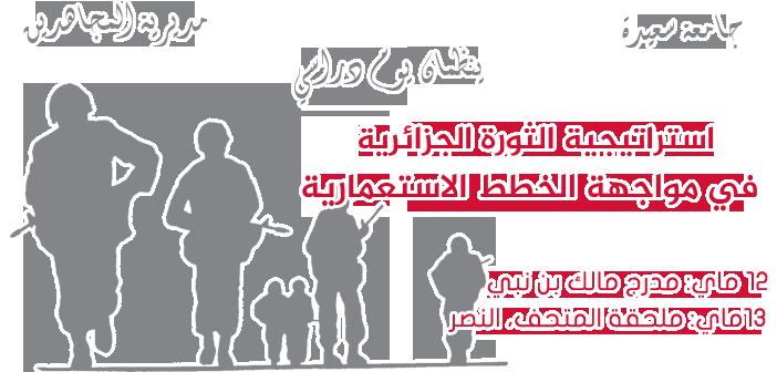 يوم دراسي: استراتيجية الثورة الجزائرية في مواجهة الخطط الاستعمارية