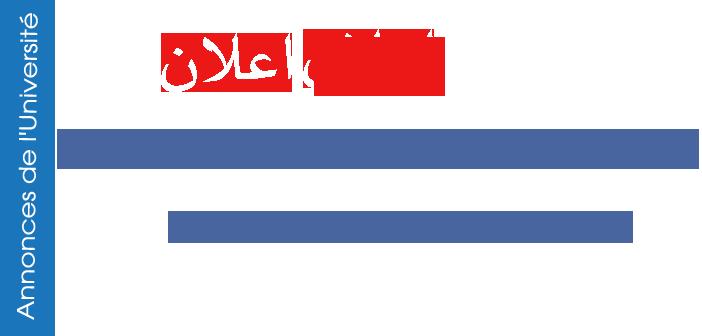 فتح باب الترشيحات لتجديد اللجان المتساوية الأعضاء