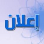"""إعلان عن تنظيم محاضرة يلقيها الدكتور """" عمر مرزوق """""""