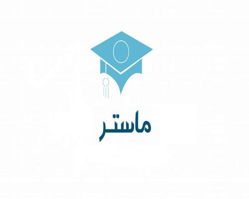 اعلان خاص بالطلبة الناجحين في مسابقة الماستر