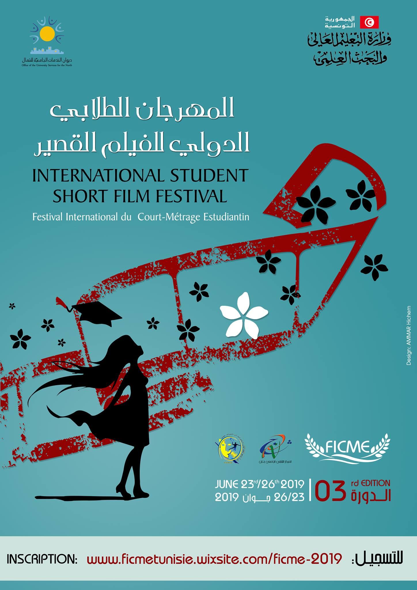 إعلان بخصوص الترشح للمشاركة في الطبعة الثالثة للمهرجان الدولي للفيلم القصير تونس