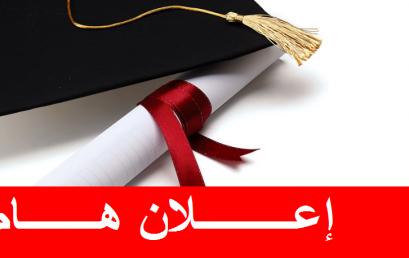 إعـــــلان هـــــام لجميع الطلبة (ماستر2 ) المقبلين على التخرج