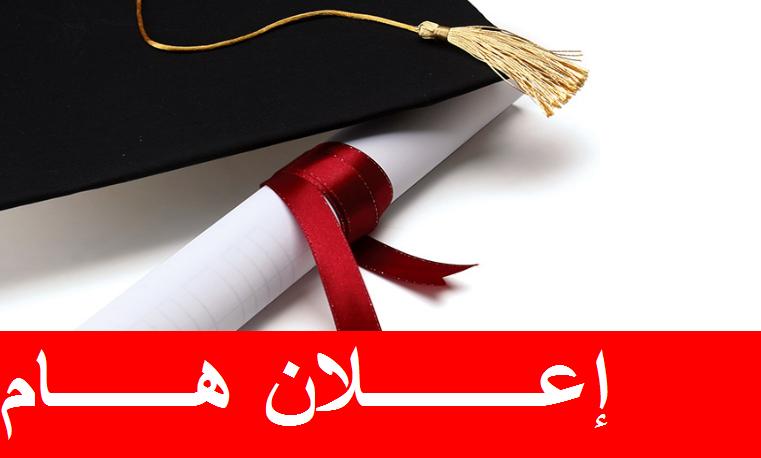 إعلان هام لجميع طلبة كلية العلوم  في ما يخص تجميد السنة الجامعية 2018/2017