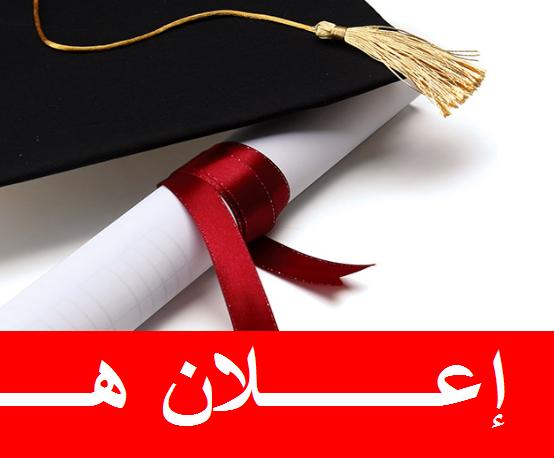 إعلان هام للمترشحين لمسابقة الدكتوراه لكلية العلوم 2018/2017