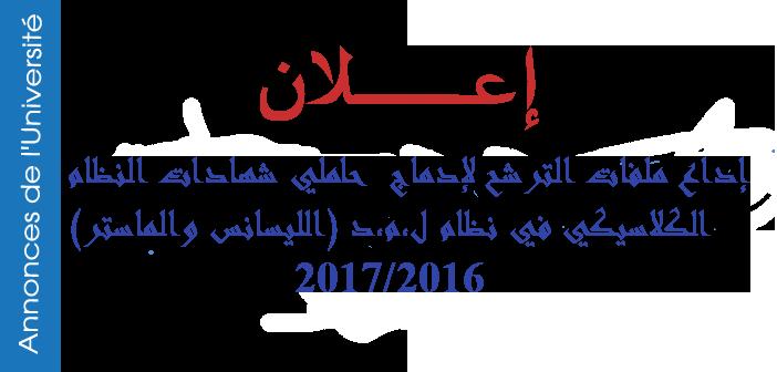 للترشح للحصول على شهادة الليسانس أو الماستر برسم السنة الجامعية :2016 – 2017