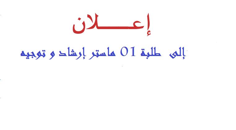 اعـــــــــــــــــلان