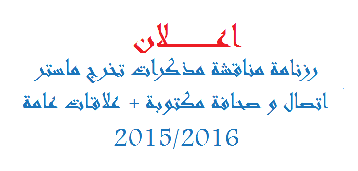 رزنامة مناقشة مذكرات تخرج ماستر اتصال و صحافة مكتوبة + علاقات عامة 2015/2016