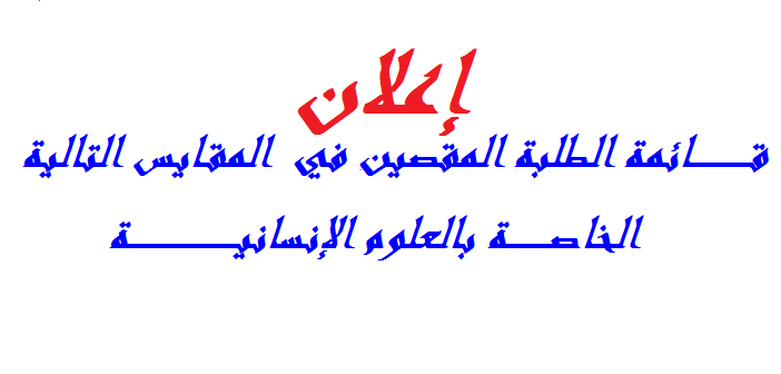 قـــــــــــــائمة الطلبة المقصيين للسنة الخاصة بالعلوم الإنسانية