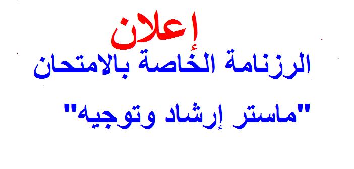 الرزنامة الخاصة بالامتحان «ماستر إرشاد وتوجیه»