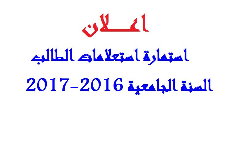 استمارة استعلامات الطالب السنة الجامعية 2016-2017