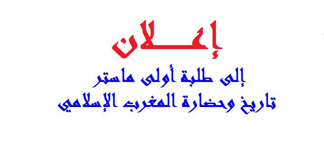 اعلان الى طلبة اولى ماستر -تاريخ وحضارة المغرب الاسلامي