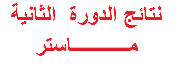 مــــاستر