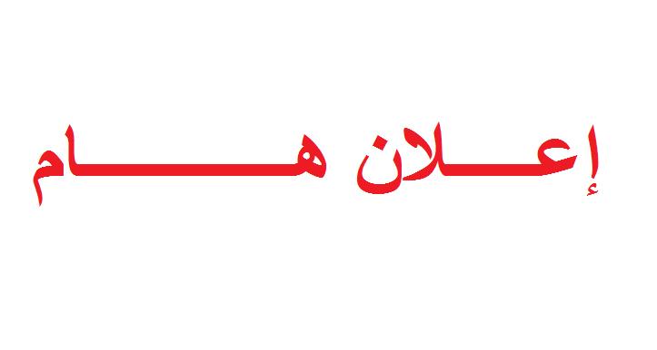 إعـــــــــــــــــــــلان