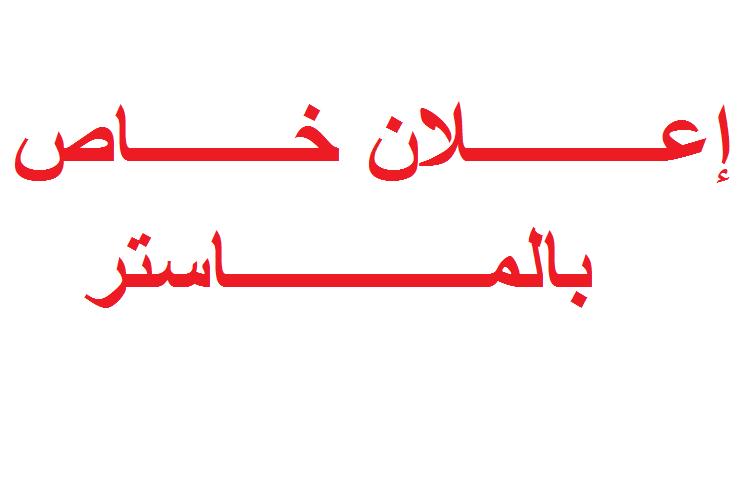 المــــــــاستر