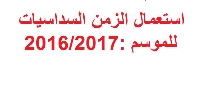 استعمال الزمن السداسيات للموسم :2016/2017