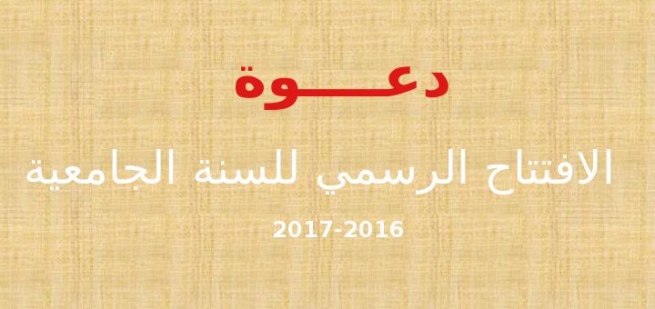 بمناسبة الافتتاح الرسمي للسنة الجامعية 2016-2017