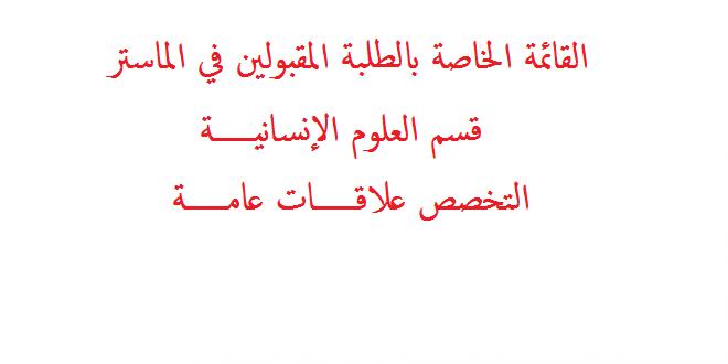 علاقـــــات عـــــــــــامة