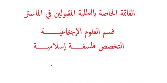 فلسفةإسلاميــــة